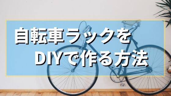 【自転車ラックDIYの方法】高い自転車を家の中に置くラックを自作する!