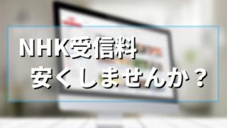 NHKを安くするには支払い方法を見直すだけ!?ネットで手続きを済ませる方法!