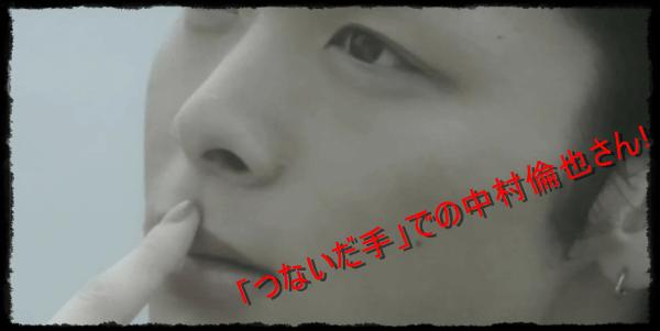 中村倫也はLil'B「つないだ手」のPVでどんな役?やっぱイケメン!