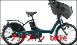 チャイルドシート(自転車)の前、後ろのせ!人気は?中古品や重量まで4