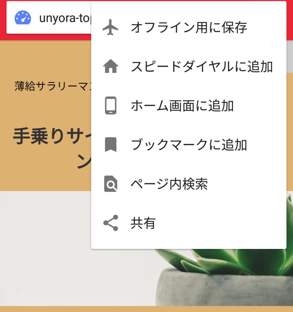 速度制限対策の小技!格安スマホならブラウザアプリはOperaを使う!2