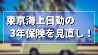 東京海上日動などの自動車保険3年契約は途中解約可能!時期と仕方!