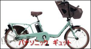 チャイルドシート(自転車)の前、後ろのせ!人気は?中古品や重量まで5