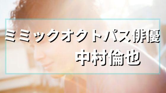 中村倫也はミミックオクトパス俳優?ドラマに映画と活躍のイケメン!