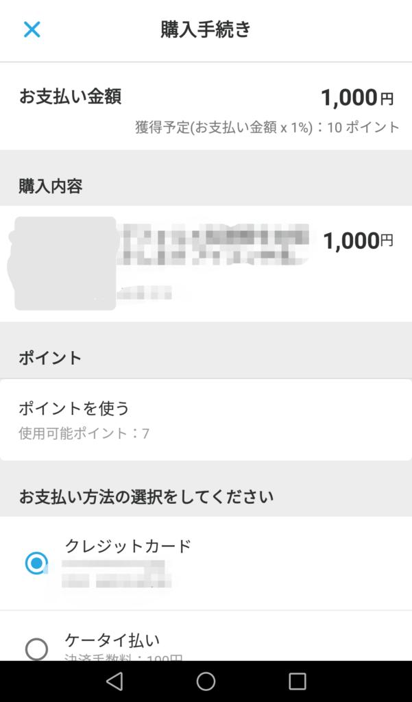 ココナラ初心者!アイコン作成依頼~完成まで!完成品を公開!