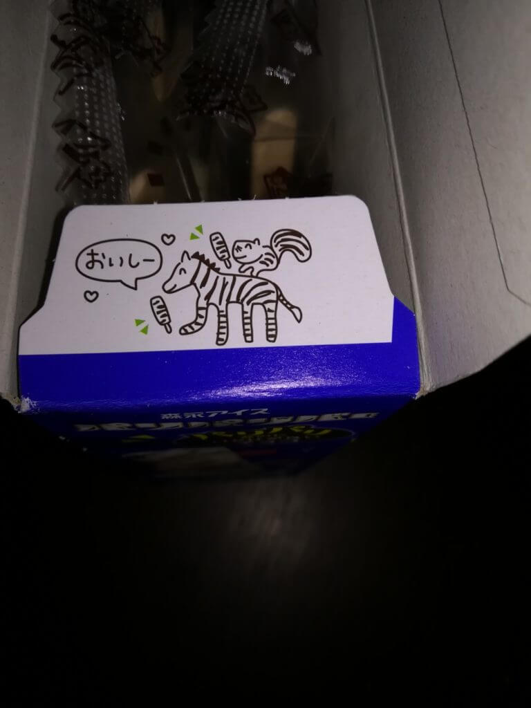 パリパリバーがアイスで1番好き!パッケージのリスとシマウマも注目!