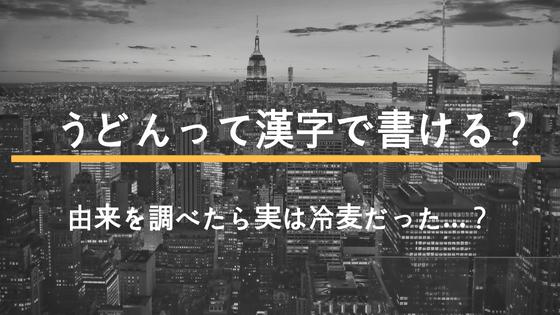 うどんって漢字で書ける?由来を調べたら実は冷麦だった…?