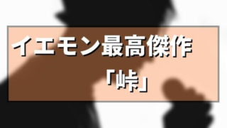 イエモン「峠」歌詞と解釈!30代吉井さんが作った中でベスト3に入る
