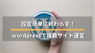 wordpressで2つ目(複数)のブログを追加立上げ!プラグインと最低限の設定でアドセンス承認まで楽チン!