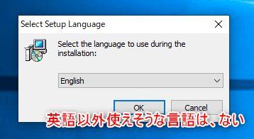 Tonidoには日本語verがない