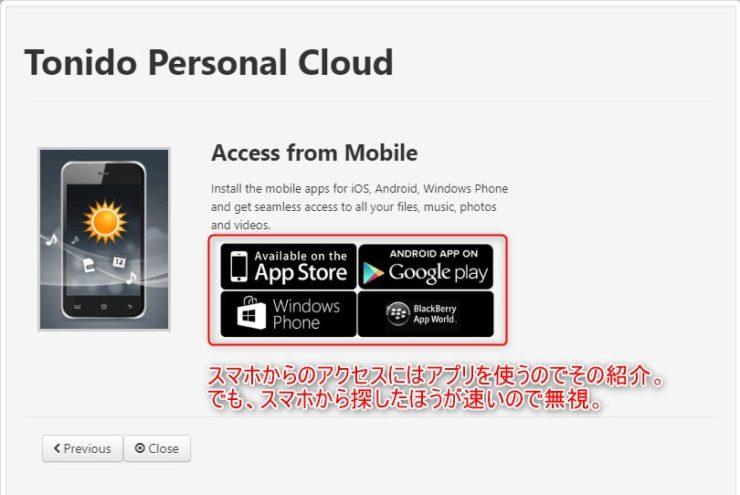 Tonidoのスマホアプリ一覧
