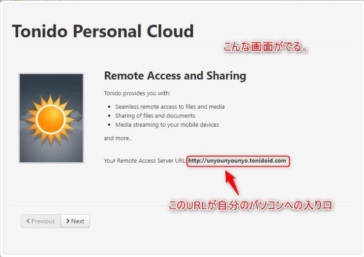 TonidoのアクセスURLが使用可能時の表示