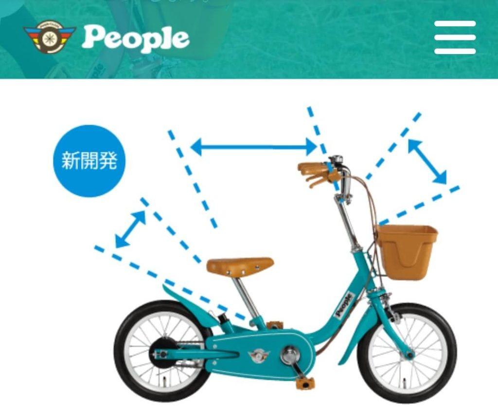 いきなり自転車「マルチアジャスト機構」