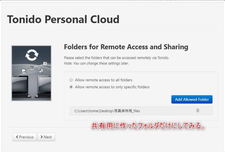 Tonidoでアクセスできる画面を指定フォルダのみにした場合の画面