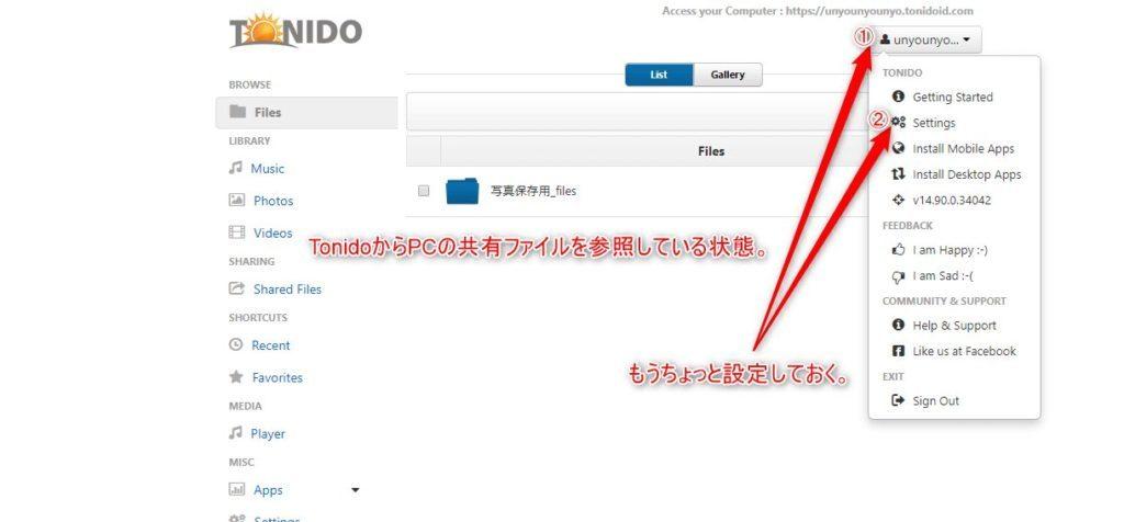 Tonidoの合言葉設定画面までの遷移