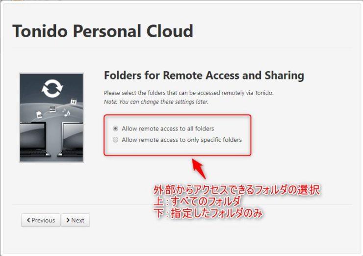 Tonidoで外部からアクセスできるフォルダの選択画面