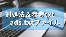 アドセンス【ads.txtファイルが含まれていないサイト】表示の対処法
