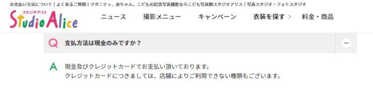 【スタジオアリス公式】支払い方法についてのQ&A