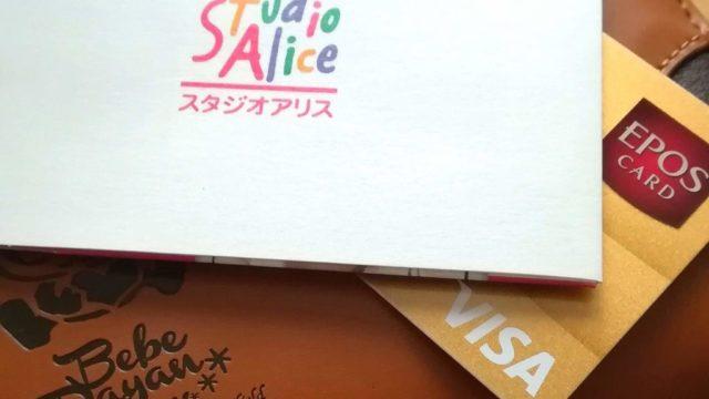 私の持っているエポスゴールドカードとスタジオアリスの引換券の写真