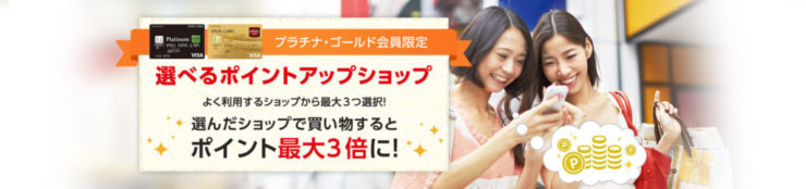 【エポスゴールドカード公式】選べるポイントアップショップ紹介