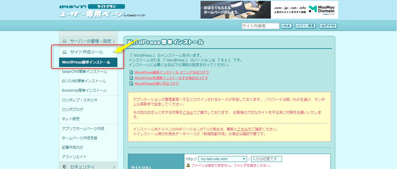 ロリポップWordpressインストール【Wordpress簡単インストール画面へ】