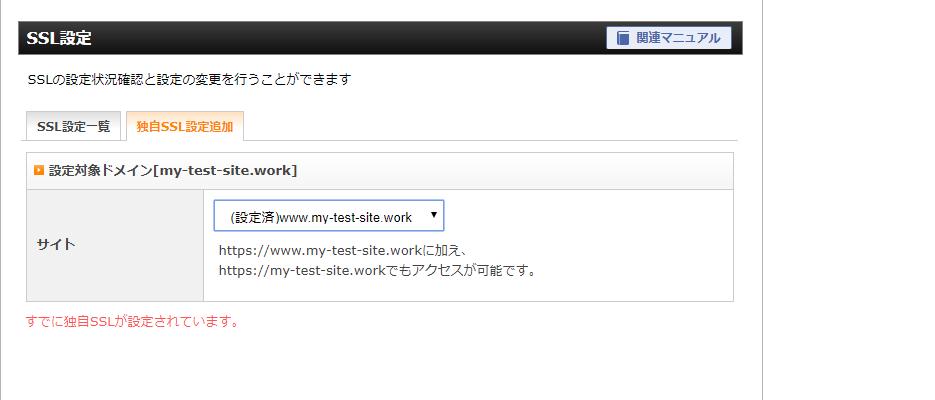 エックスサーバードメイン設定【お名前ドットコムにてエックスサーバーでSSL設定がされているか確認】
