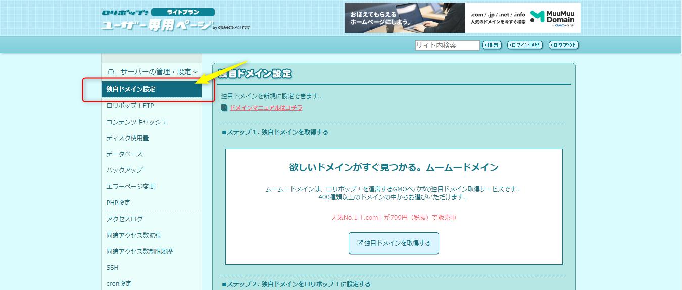 ロリポップドメイン設定【ロリポップにログインして独自ドメインの設定を選択】