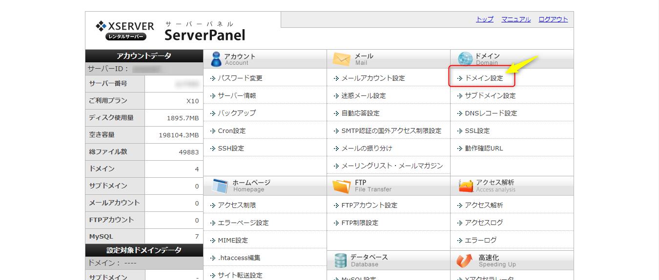 エックスサーバードメイン設定【エックスサーバーのサーバーパネルでドメイン設定を選択】