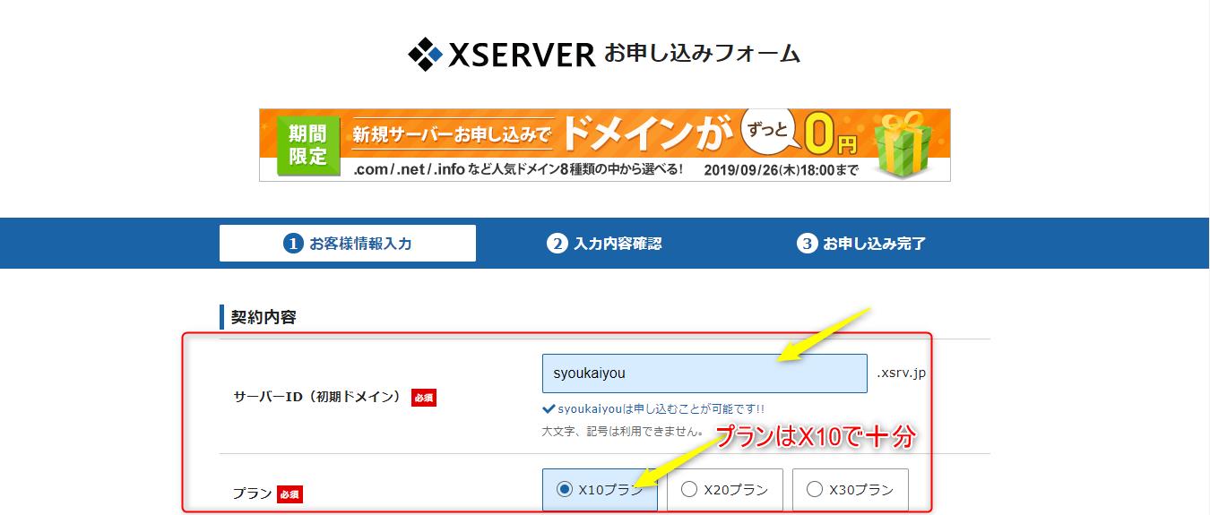 エックスサーバー申し込み「エックスサーバーID、プラン選択画面」