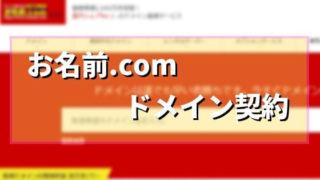 お名前ドットコム(.com)の契約と自動更新・ウザイメールの停止方法を紹介!