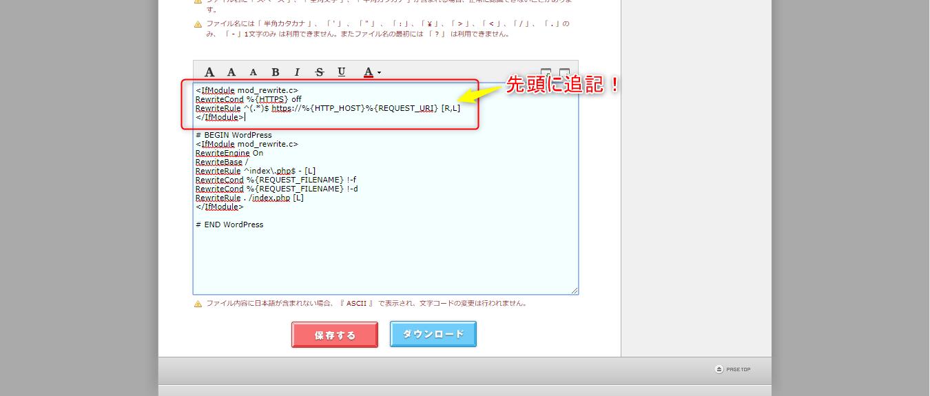 Wordpressインストール後必須設定【ロリポップFTPで「.htaccess」の先頭に文字列を追記する】