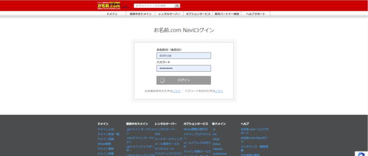 お名前.com自動更新解除「ログイン画面