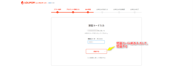 ロリポップ契約「ロリポップ公式SMS認証入力画面」