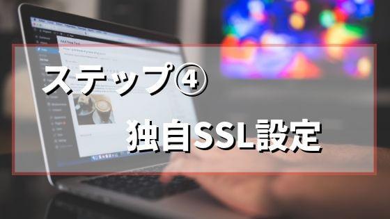ブログ開設の第4ステップは独自SSL設定!