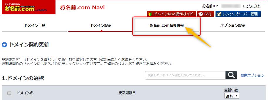 お名前.comウザイメール停止方法「会員情報画面へ移動」