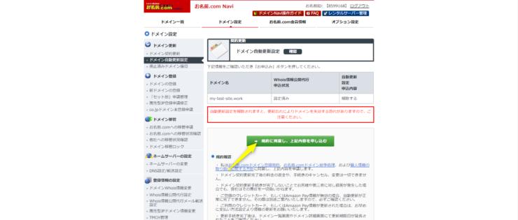 お名前.com自動更新解除「自動更新設定の解除申し込み最終確認」