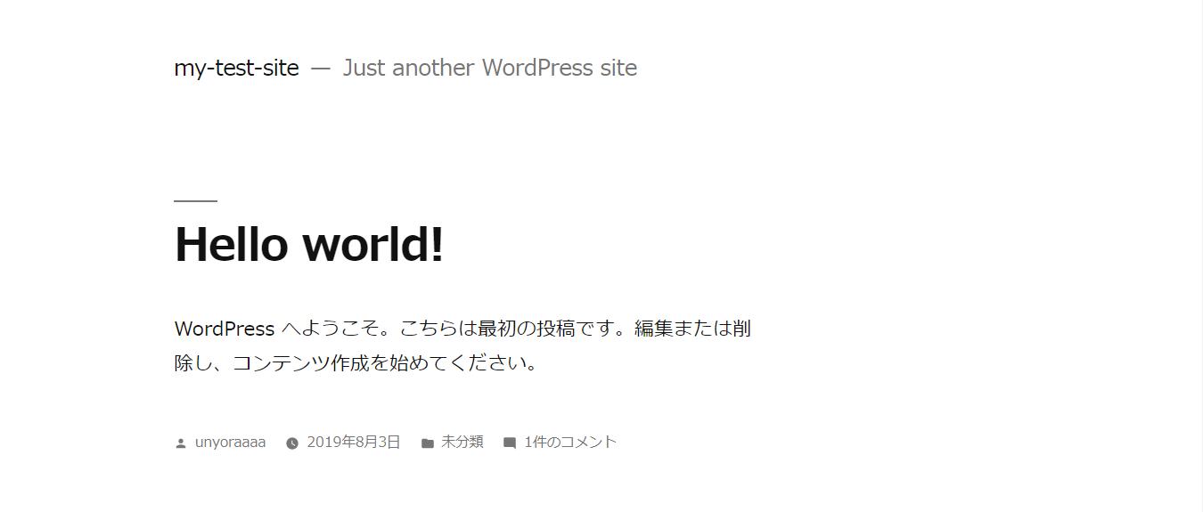 Wordpressインストール直後のブログ画面