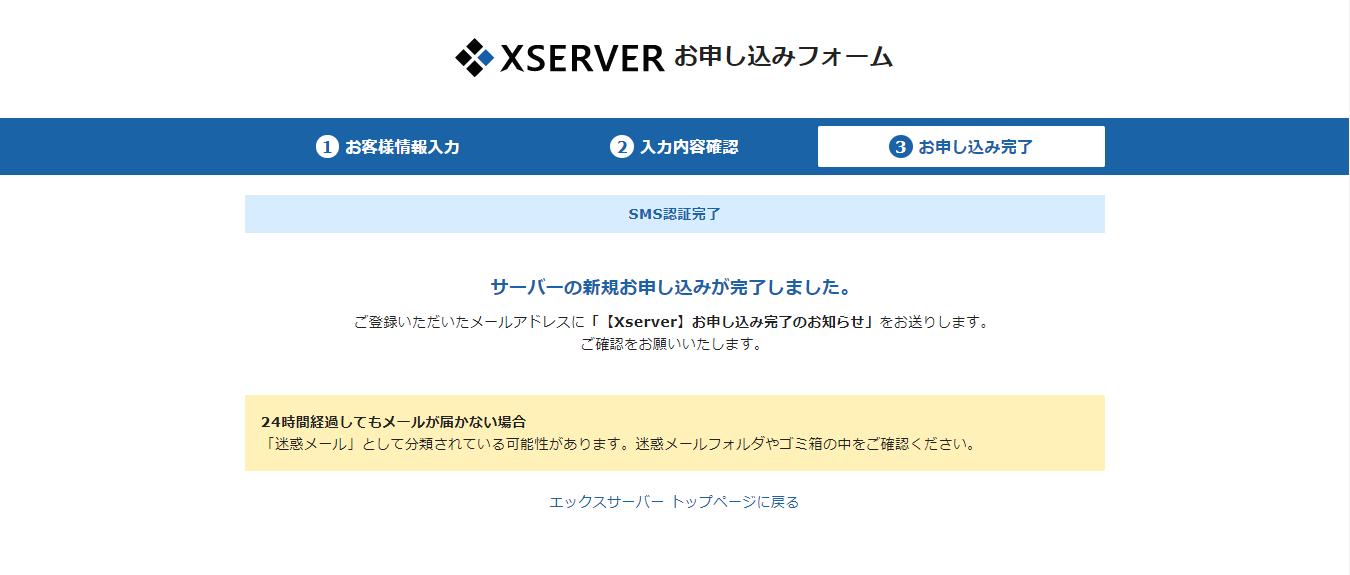 エックスサーバー申し込み「SMS認証画面にて認証番号入力」