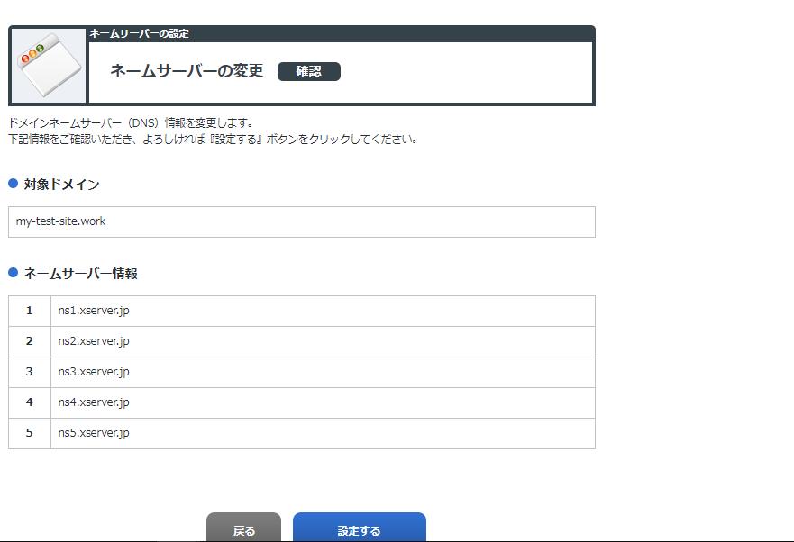 エックスサーバードメイン設定【エックスサーバーのネームサーバー設定確認】