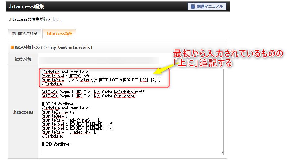 エックスサーバーで独自SSL設定【.htaccess編集画面で先頭に文字列をコピペする】