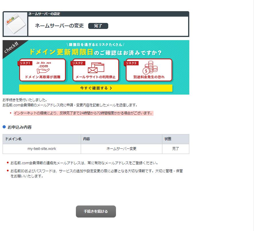 エックスサーバードメイン設定【エックスサーバーのネームサーバー設定完了画面】