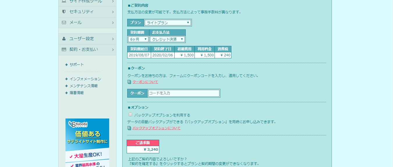 ロリポップ契約「ロリポップ公式支払い内容確認画面」