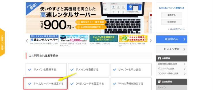 ロリポップドメイン設定【お名前ドットコムのトップからネームサーバー設定を選択】