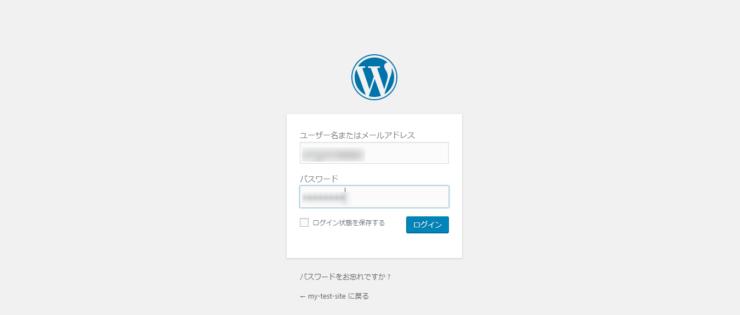 インストール直後のブログ管理画面へのログインページ