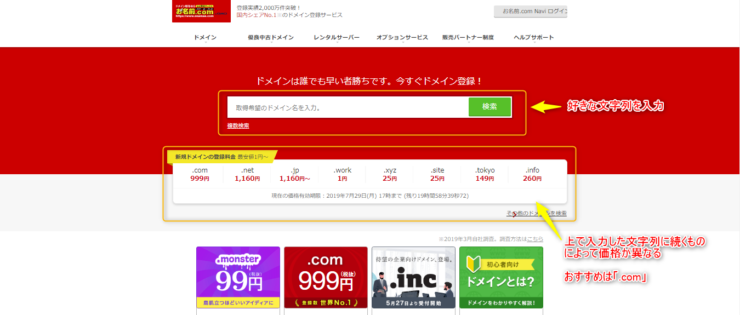 お名前.com申し込み「お名前.comトップ画面」
