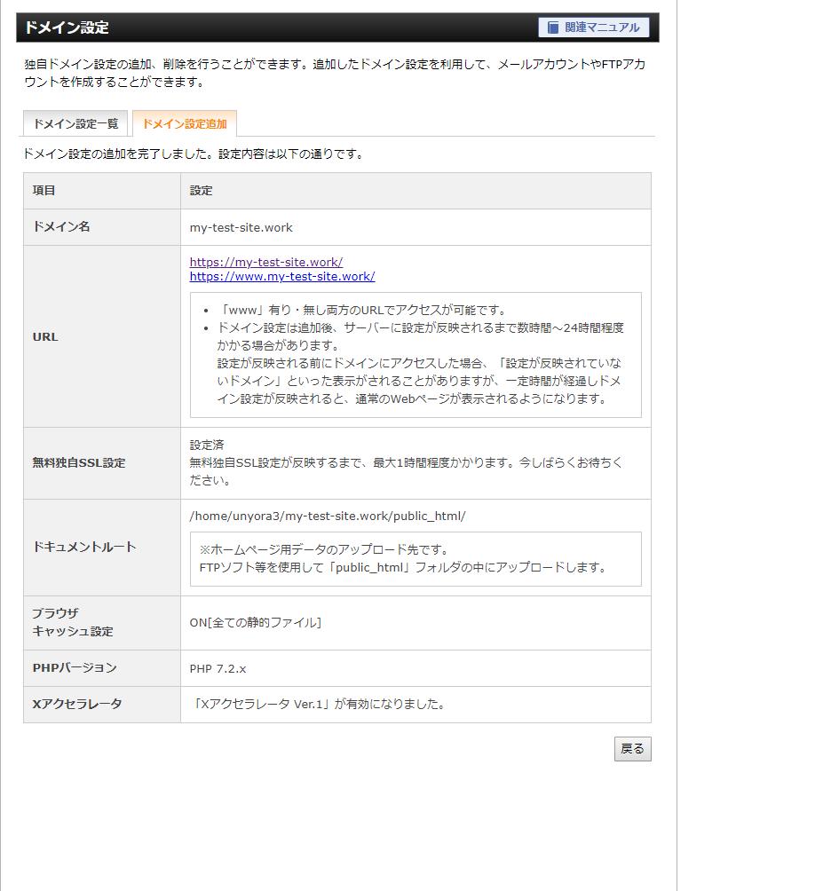 エックスサーバードメイン設定【エックスサーバーにドメイン追加完了画面】