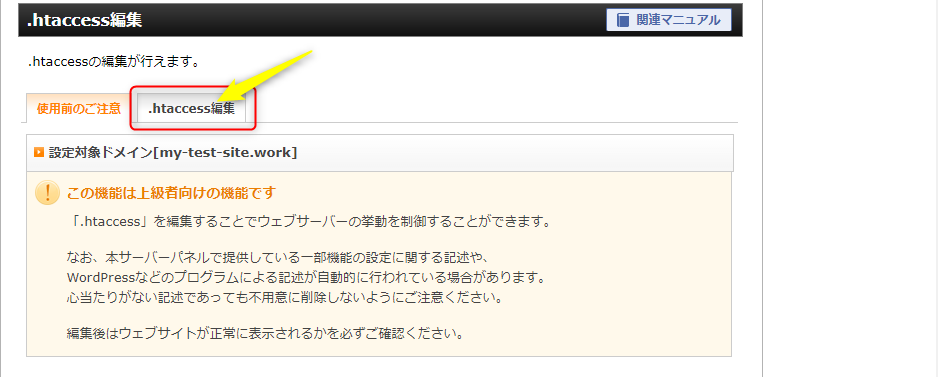 エックスサーバーで独自SSL設定【.htaccessを編集する画面へ】
