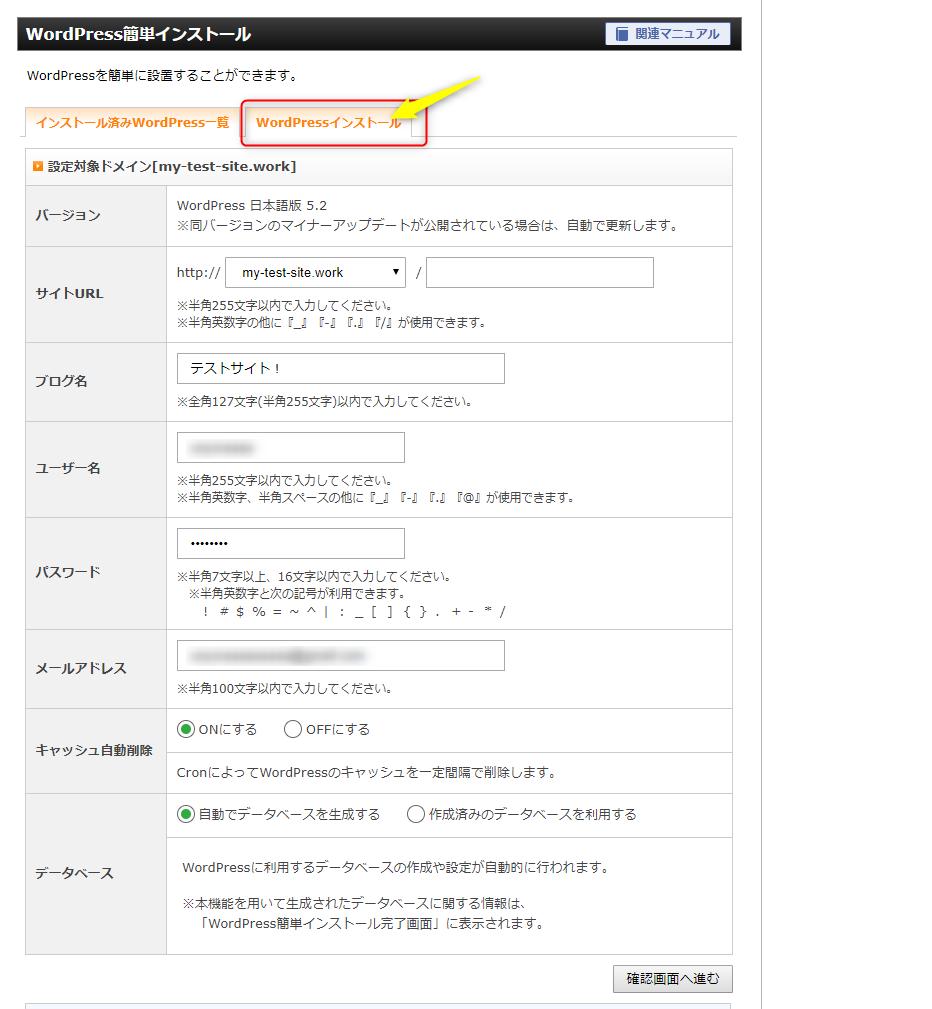 エックスサーバーWordpressインストール【Wordpress簡単インストールのための入力解説】