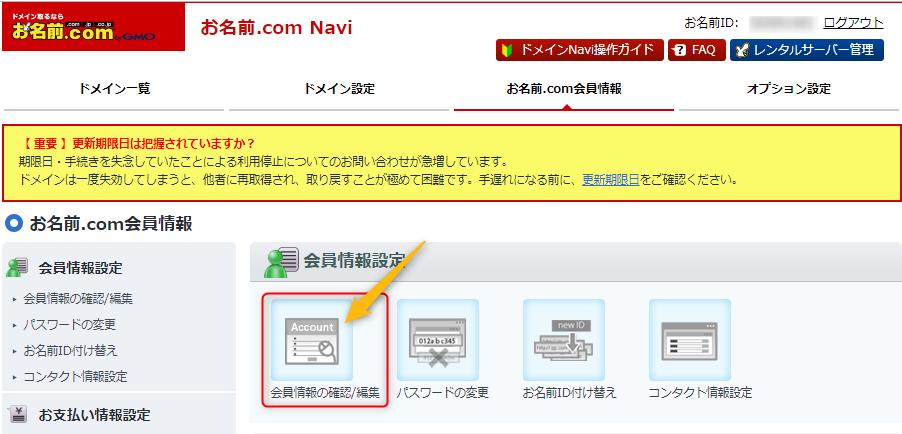 お名前.comウザイメール停止方法「会員情報の確認、編集を選択」