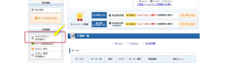 エックスサーバー支払い「インフォページ内支払い画面選択場所」